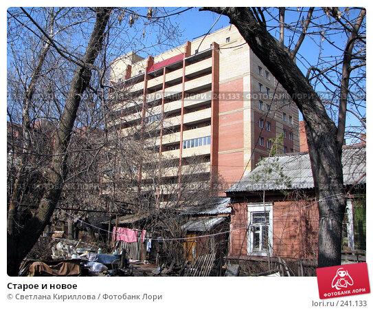 Купить «Старое и новое», фото № 241133, снято 1 апреля 2008 г. (c) Светлана Кириллова / Фотобанк Лори