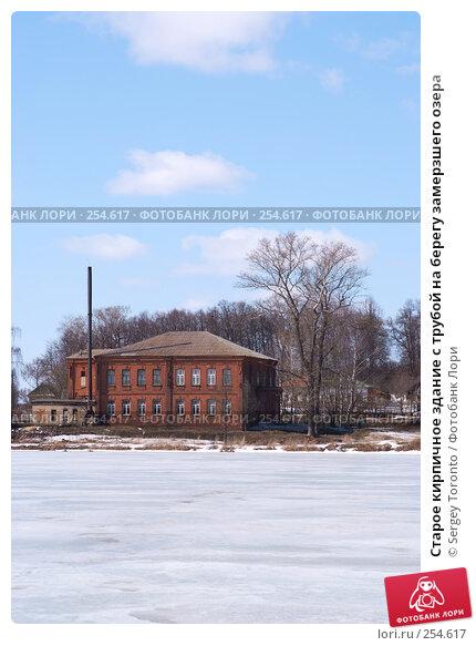 Старое кирпичное здание с трубой на берегу замерзшего озера, фото № 254617, снято 29 марта 2008 г. (c) Sergey Toronto / Фотобанк Лори
