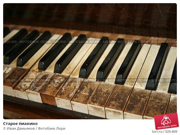 Старое пианино, фото № 329409, снято 13 августа 2007 г. (c) Иван Демьянов / Фотобанк Лори