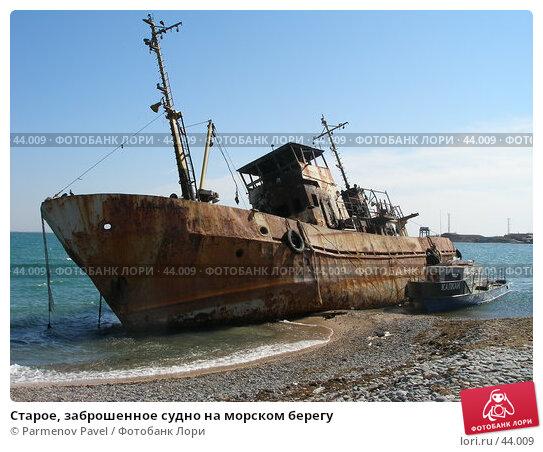 Купить «Старое, заброшенное судно на морском берегу», фото № 44009, снято 23 марта 2007 г. (c) Parmenov Pavel / Фотобанк Лори