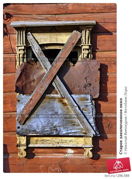 Старое заколоченное окно, эксклюзивное фото № 296589, снято 10 декабря 2016 г. (c) Николай Винокуров / Фотобанк Лори