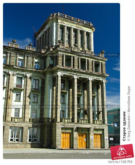 Купить «Старое здание», фото № 129753, снято 4 июля 2004 г. (c) Serg Zastavkin / Фотобанк Лори