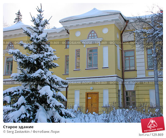 Купить «Старое здание», фото № 129869, снято 22 декабря 2004 г. (c) Serg Zastavkin / Фотобанк Лори