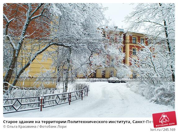 Старое здание на территории Политехнического института, Санкт-Петербург, фото № 245169, снято 27 января 2008 г. (c) Ольга Красавина / Фотобанк Лори