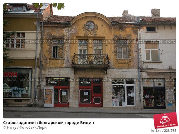 Старое здание в болгарском городе Видин, фото № 228765, снято 19 августа 2007 г. (c) Harry / Фотобанк Лори