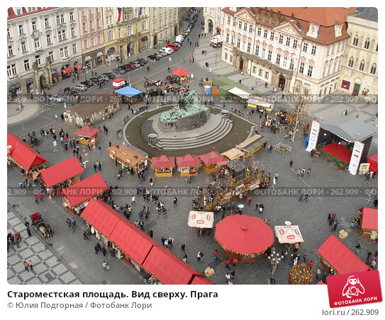 Староместская площадь. Вид сверху. Прага, фото № 262909, снято 17 марта 2008 г. (c) Юлия Селезнева / Фотобанк Лори