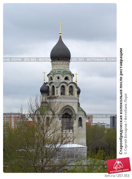 Старообрядческая колокольня после реставрации, фото № 257353, снято 19 апреля 2008 г. (c) Сергей Бочаров / Фотобанк Лори