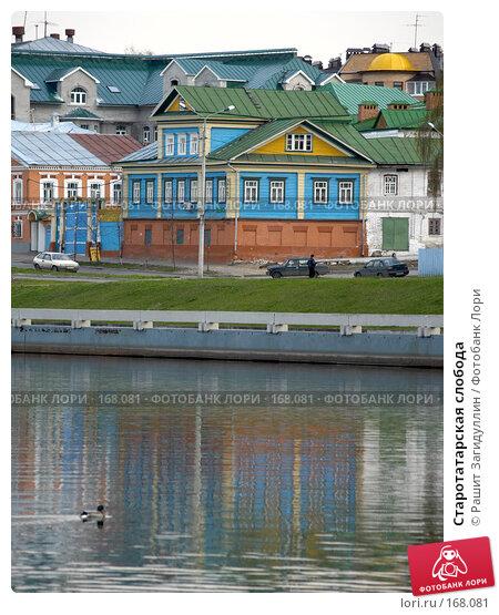 Старотатарская слобода, фото № 168081, снято 4 мая 2007 г. (c) Рашит Загидуллин / Фотобанк Лори