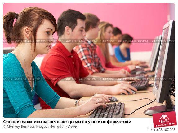 Купить «Старшеклассники за компьютерами на уроке информатики», фото № 3107905, снято 18 февраля 2010 г. (c) Monkey Business Images / Фотобанк Лори