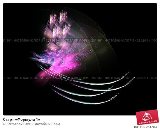 Старт «Формула 1», иллюстрация № 251961 (c) Parmenov Pavel / Фотобанк Лори