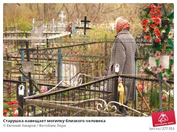 Старушка навещает могилку близкого человека, фото № 277553, снято 20 апреля 2008 г. (c) Евгений Захаров / Фотобанк Лори