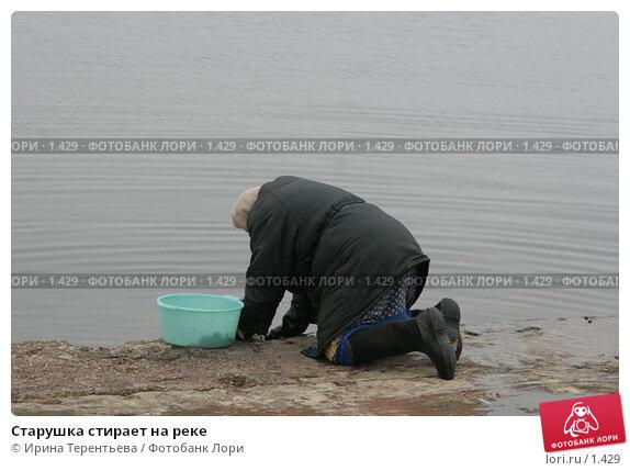 Старушка стирает на реке, эксклюзивное фото № 1429, снято 11 ноября 2005 г. (c) Ирина Терентьева / Фотобанк Лори