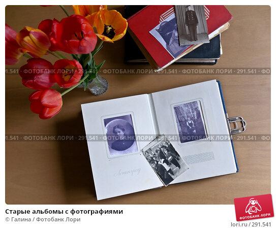 Купить «Старые альбомы с фотографиями», фото № 291541, снято 12 мая 2008 г. (c) Галина Щеглова / Фотобанк Лори