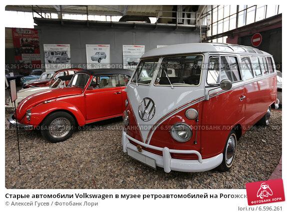 Купить «Старые автомобили Volkswagen в музее ретроавтомобилей на Рогожском Валу, Москва», эксклюзивное фото № 6596261, снято 25 октября 2014 г. (c) Алексей Гусев / Фотобанк Лори