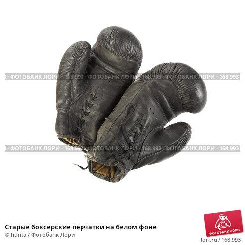 Купить «Старые боксерские перчатки на белом фоне», фото № 168993, снято 1 ноября 2007 г. (c) hunta / Фотобанк Лори