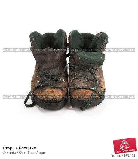 Старые ботинки, фото № 153121, снято 21 ноября 2007 г. (c) hunta / Фотобанк Лори