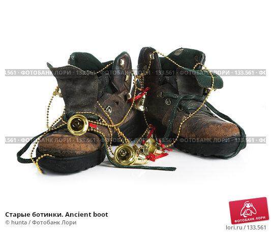 Старые ботинки. Ancient boot, фото № 133561, снято 21 ноября 2007 г. (c) hunta / Фотобанк Лори
