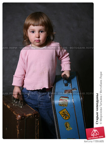 Старые чемоданы, фото № 159605, снято 6 апреля 2007 г. (c) Морозова Татьяна / Фотобанк Лори