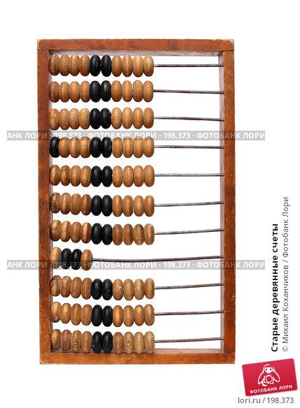 Старые деревянные счеты, фото № 198373, снято 6 февраля 2008 г. (c) Михаил Коханчиков / Фотобанк Лори