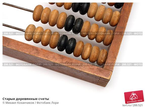Старые деревянные счеты, фото № 200521, снято 6 февраля 2008 г. (c) Михаил Коханчиков / Фотобанк Лори