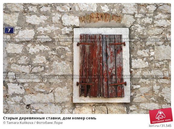 Старые деревянные ставни, дом номер семь, фото № 31545, снято 5 апреля 2007 г. (c) Tamara Kulikova / Фотобанк Лори