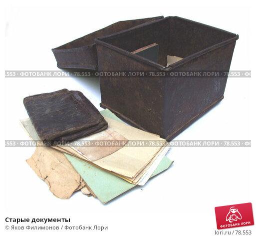 Старые документы, фото № 78553, снято 2 сентября 2007 г. (c) Яков Филимонов / Фотобанк Лори
