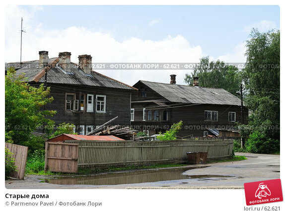 Старые дома, фото № 62621, снято 27 июня 2007 г. (c) Parmenov Pavel / Фотобанк Лори