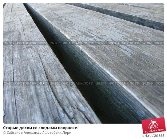 Старые доски со следами покраски, фото № 26865, снято 25 марта 2007 г. (c) Сайганов Александр / Фотобанк Лори