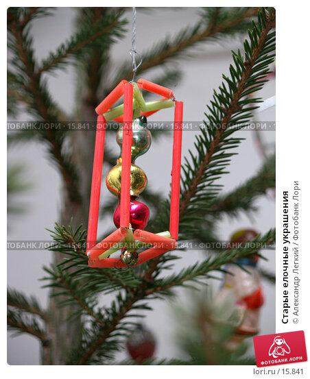 Старые елочные украшения, фото № 15841, снято 25 декабря 2006 г. (c) Александр Легкий / Фотобанк Лори