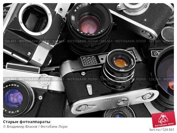 Старые фотоаппараты, фото № 124561, снято 4 ноября 2007 г. (c) Владимир Власов / Фотобанк Лори
