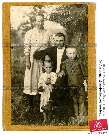 Старые фотографии (1920-30 годы), фото № 295437, снято 23 августа 2017 г. (c) Галина  Горбунова / Фотобанк Лори