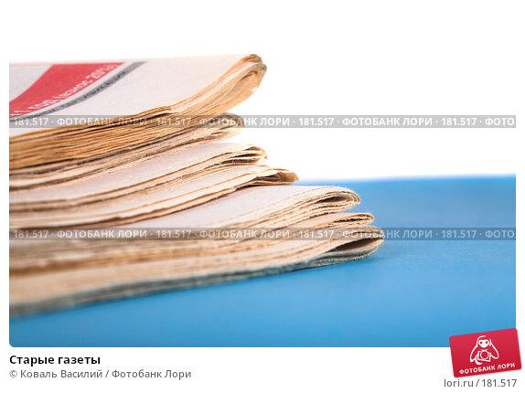 Старые газеты, фото № 181517, снято 19 декабря 2006 г. (c) Коваль Василий / Фотобанк Лори