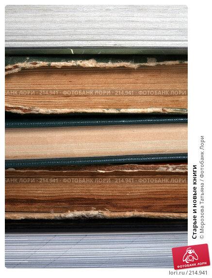 Старые и новые книги, фото № 214941, снято 30 января 2008 г. (c) Морозова Татьяна / Фотобанк Лори