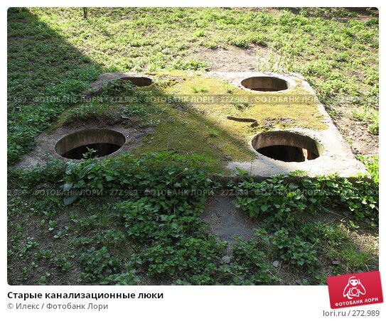 Старые канализационные люки, фото № 272989, снято 2 мая 2008 г. (c) Морковкин Терентий / Фотобанк Лори