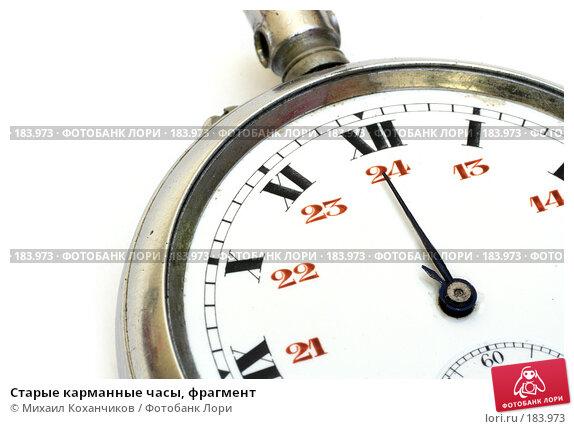 Старые карманные часы, фрагмент, фото № 183973, снято 19 января 2008 г. (c) Михаил Коханчиков / Фотобанк Лори