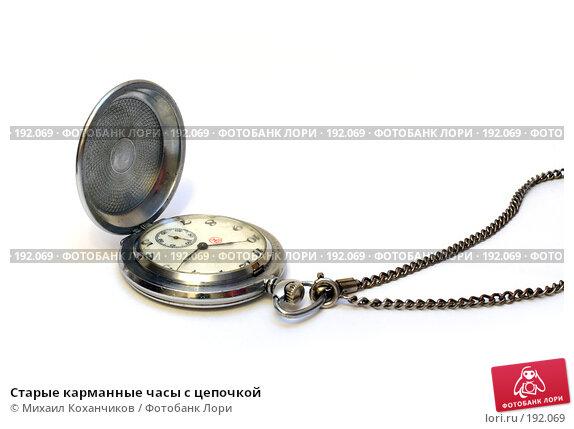 Купить «Старые карманные часы с цепочкой», фото № 192069, снято 19 января 2008 г. (c) Михаил Коханчиков / Фотобанк Лори