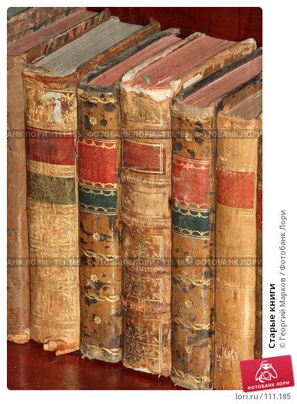 Старые книги, фото № 111185, снято 27 октября 2007 г. (c) Георгий Марков / Фотобанк Лори