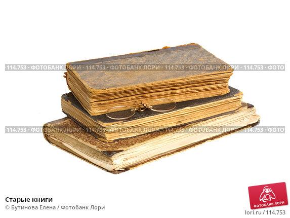 Старые книги, фото № 114753, снято 14 октября 2007 г. (c) Бутинова Елена / Фотобанк Лори
