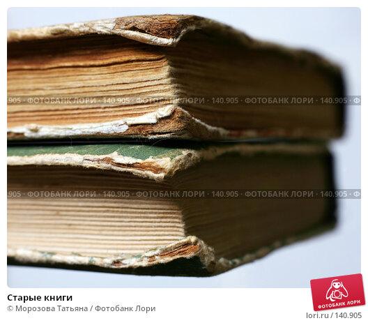 Старые книги, фото № 140905, снято 30 ноября 2007 г. (c) Морозова Татьяна / Фотобанк Лори
