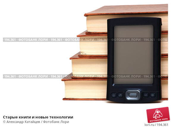 Купить «Старые книги и новые технологии», фото № 194361, снято 20 января 2008 г. (c) Александр Катайцев / Фотобанк Лори