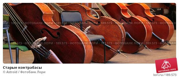 Купить «Старые контрабасы», фото № 189573, снято 29 декабря 2007 г. (c) Astroid / Фотобанк Лори