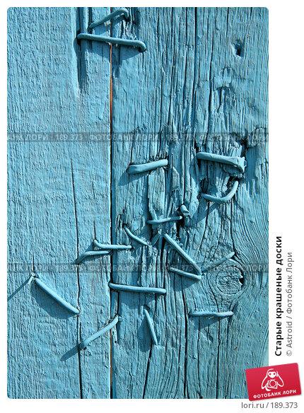 Старые крашеные доски, фото № 189373, снято 31 августа 2007 г. (c) Astroid / Фотобанк Лори