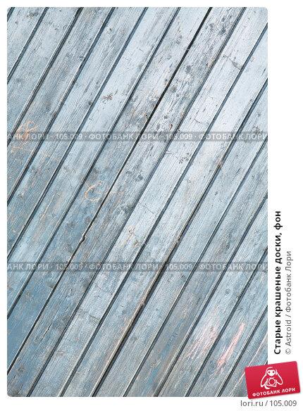 Старые крашеные доски, фон, фото № 105009, снято 24 марта 2017 г. (c) Astroid / Фотобанк Лори