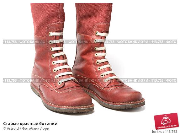 Старые красные ботинки, фото № 113753, снято 7 марта 2007 г. (c) Astroid / Фотобанк Лори