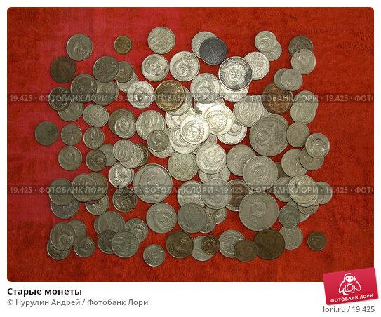 Старые монеты, фото № 19425, снято 9 декабря 2016 г. (c) Нурулин Андрей / Фотобанк Лори
