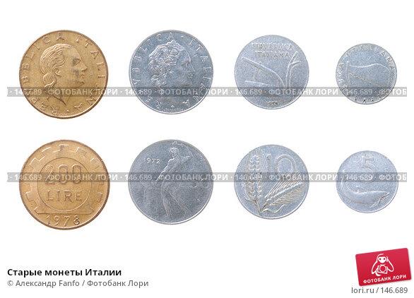 Купить «Старые монеты Италии», фото № 146689, снято 20 апреля 2018 г. (c) Александр Fanfo / Фотобанк Лори