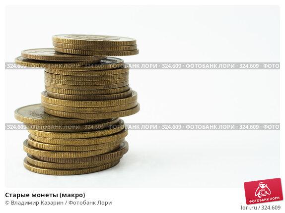 Старые монеты (макро), фото № 324609, снято 16 июня 2008 г. (c) Владимир Казарин / Фотобанк Лори