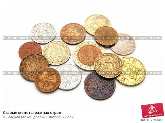 Купить «Старые монеты разных стран», фото № 91609, снято 21 ноября 2017 г. (c) Валерий Александрович / Фотобанк Лори