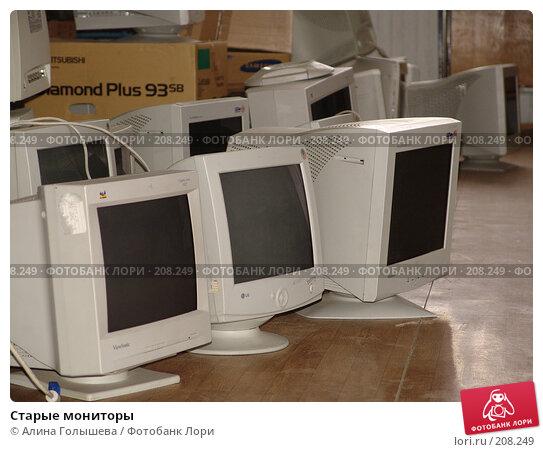 Старые мониторы, эксклюзивное фото № 208249, снято 16 января 2008 г. (c) Алина Голышева / Фотобанк Лори