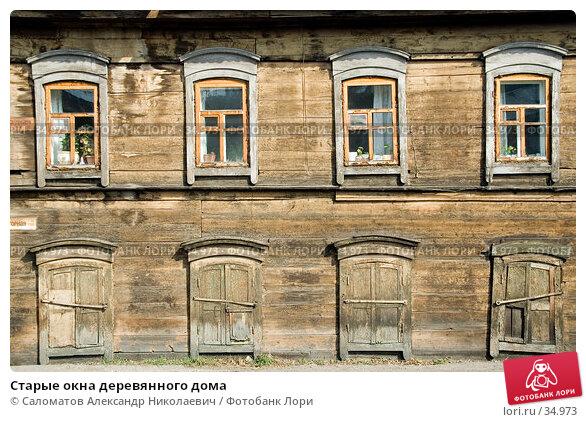 Купить «Старые окна деревянного дома», фото № 34973, снято 21 апреля 2007 г. (c) Саломатов Александр Николаевич / Фотобанк Лори